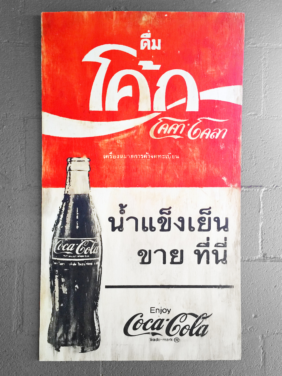 A vintage image of a Thai Coca-Cola ad at wooden goat
